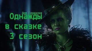 """Обзор сериала """"Однажды в сказке"""" 3 сезон/СПОЙЛЕРЫ"""