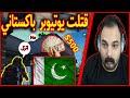 ابو خليل يقتل يوتيوبر باكستاني ويحصل 500 دولار ويواجه هكر بقيم واحد ببجي موبايل