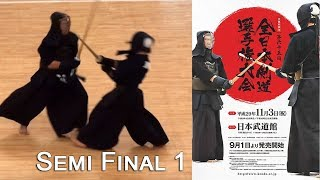 Semi Final 1 — 65th All Japan Kendo Championships