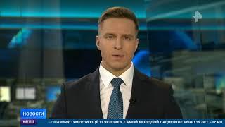 Утренние новости РЕН ТВ. Выпуск от 14.04.2020