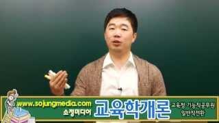 기능직공무원 일반직전환 교육학개론