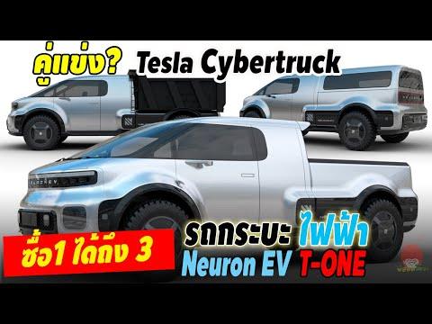 เจอกันแน่ Tesla Cybertruck!! รถกระบะไฟฟ้าอเนกประสงค์รุ่นต้นแบบ Neuron EV T-One โชว์ตัวแล้ว