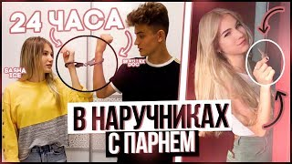 Download 24 ЧАСА В НАРУЧНИКАХ С ПАРНЕМ! Mp3 and Videos