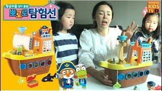미미월드 뽀로로마을 장난감 세트-2편 황금보물을 찾아서 떠나자! 뽀로로 탐험선 뽀로로 해적선 mimi world pororo
