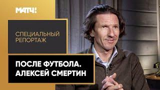 После футбола Алексей Смертин Специальный репортаж