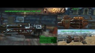 Fallout 4 Необычные и Редкие Виды Оружия с Модификациями часть 2