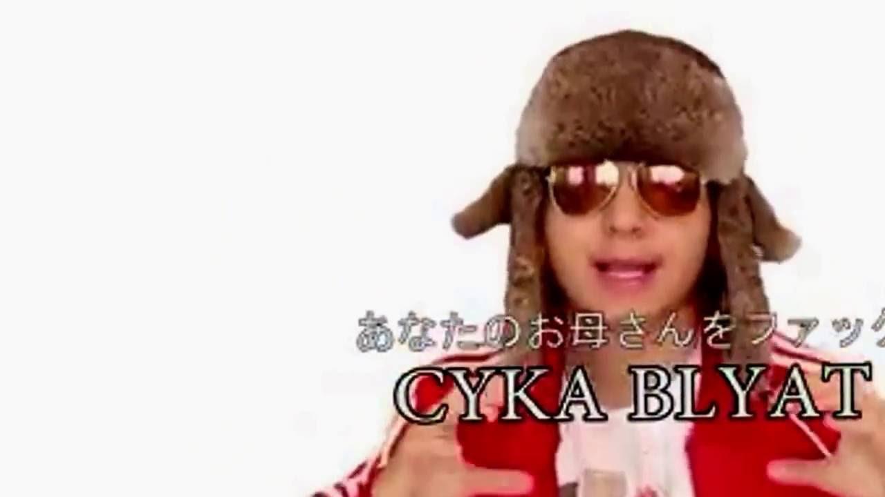 Cyka blyat idi nahui (pen pinapple apple pen) - YouTube  Cyka blyat idi ...