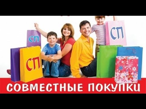 60d857d4f175 1 Что такое Совместные Покупки - YouTube