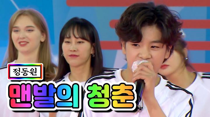 【클린버전】 정동원 - 맨발의 청춘 ❤화요청백전 2화❤ TV CHOSUN 210504 방송