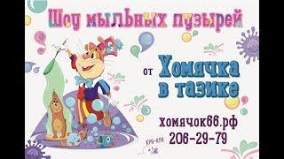 Шоу мыльных пузырей на детский праздник!