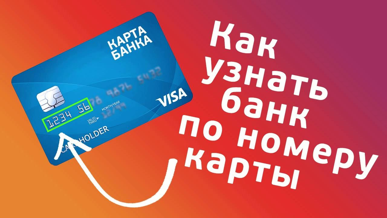 Как определить банк по номеру карты онлайн сервис