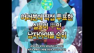 [내연순] 실물이 甲인 남자아이돌 순위