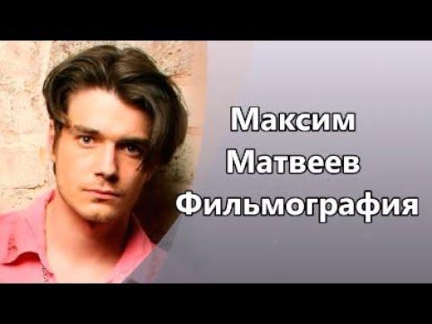 Максим Матвеев - фильмография - российские актёры - Кино