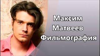 Максим Матвеев Фильмография