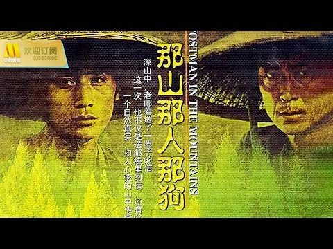 【1080P Full Movie】《那山、那人、那狗》/Postmen In The Mountains豆瓣8.6!20年前0票房,如今成教科书级国产佳作(滕汝骏 / 刘烨 / 赵秀丽)