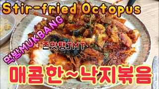 매콤한 낙지볶음 비빔밥…