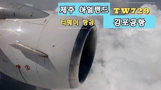 비행영상) 티웨이 항공 서울-제주 아일랜드 1시간 Fu…