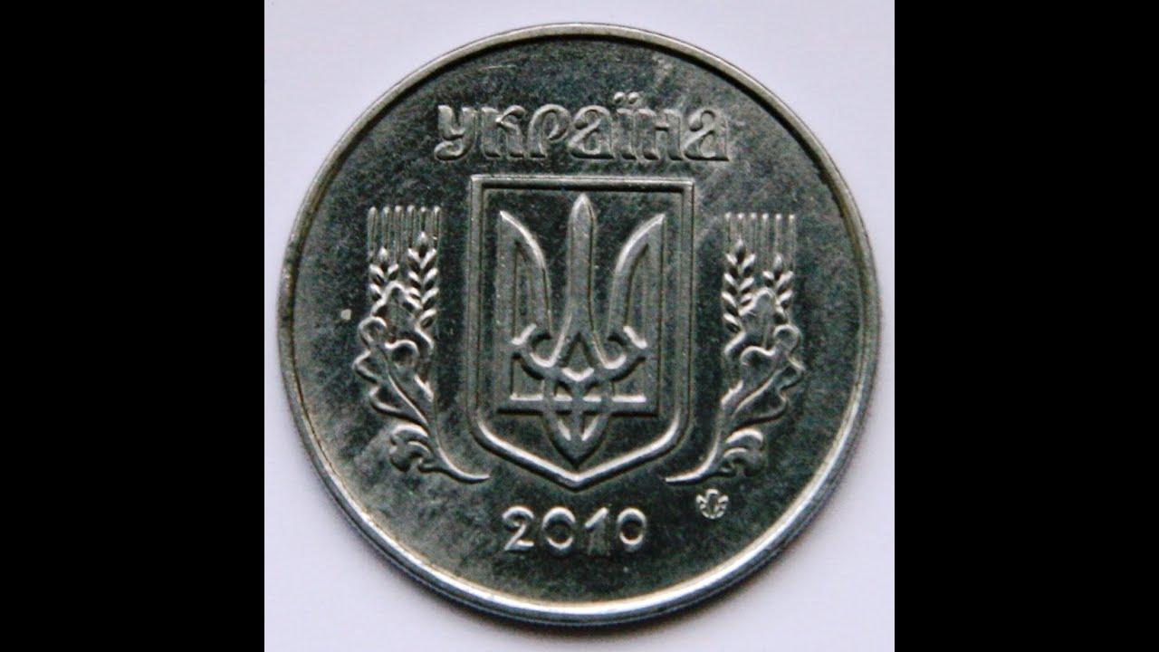 5 копiйок 2010 цена 50 тиын 1993 года стоимость