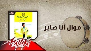 Mawwal Ana Saber - Ahmed Adaweyah موال أنا صابر - احمد عدويه