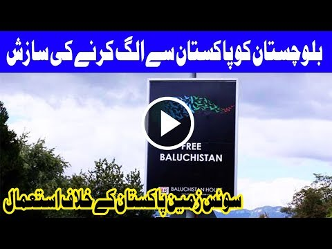 Switzerland soil being used by terrorists against Pakistan