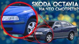 На что обратить внимание при покупке skoda octavia 2008-2011