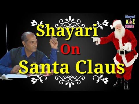 Shayari On Christmas || Christmas Shayari On Santa Claus || By Rama Sharma