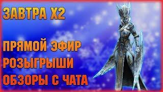 🔴Завтра х2, розыгрыши, обзоры - Raid: Shadow legends