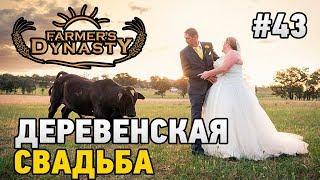 FARMERS DYNASTY #43 Деревенская свадьба