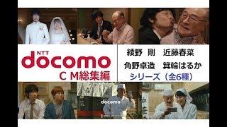 docomo CM総集編 ずっと家族編(全6種) 出演:綾野剛・近藤春菜・角野...