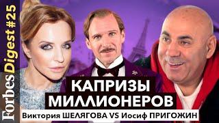 Что дарят миллионерам? 10 капризов богатых с комментариями Виктории Шеляговой и Иосифа Пригожина