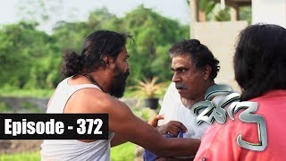 Sidu | Episode 372 09th January 2018 Thumbnail