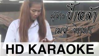 ผู้สาวขี้เหล้า - เมย์ จิราพร [HD KARAOKE]