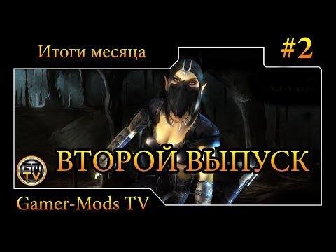 ֎ Итоги Месяца ֎ Gamer-Mods TV ֎ #2