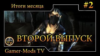 ֎ Итоги Месяца ֎ Gamer-Mods TV ֎ #2