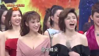 【民視第一發發發】金好運娛樂城 (2018除夕特別節目)