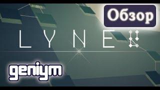Обзор игры Lyne