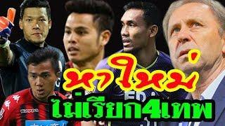 มิโลวาน-กุนซือช้างศึกชี้-ไม่เรียก4แข้งไทยติดทีม-เหตุเพราะไม่ใช่ฟีฟ่าเดย์