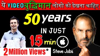 [Must Watch] Steve Jobs Stanford Commencement Speech 2005 || Steve Jobs Speech in HINDI