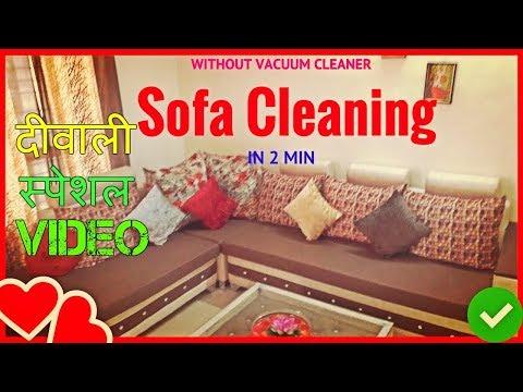 दीवाली में सोफा को Dry Clean घर पे करे और काफ़ी पैसे बचाएँ | Clean SOFA WITHOUT VACUUM CLEANER