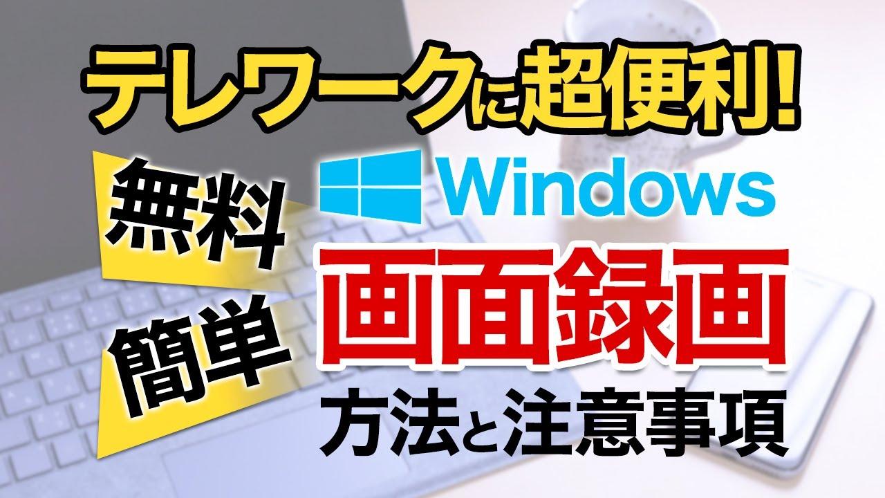 録画 windows 画面