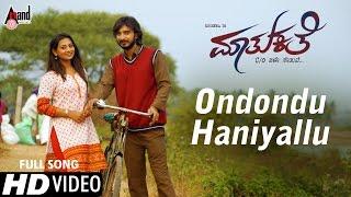 Maathukathe Kannada New Song HD 2016 | Ondondu Haniyallu | Krishna Kumar, Gowthami Gowda