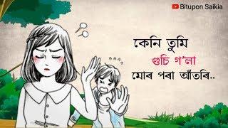 Kolija Dufal Kori💔 || Assamese WhatsApp Status Video || Bitupon Creation