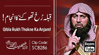 Qibla Rukh Thokne Ka Anjam! | Qari Sohaib Ahmed Meer Muhammadi | @BayansTube