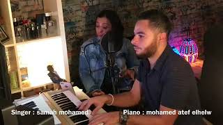 """ياعالم غناء سماح محمد بيانو الموزع محمد عاطف الحلو """"وفكرة هكمل وانا مش معاه""""2018"""