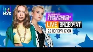 Видеочат с ex-фабрикантами: Лолита Волошина и Эльвира Бращенкова