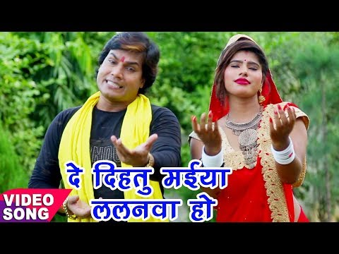 Mohan Rathod छठ गीत 2017 - दे दिहतु मईया ललनवा हो - Bhar Detu Godiya - Bhojpuri Chhath Geet