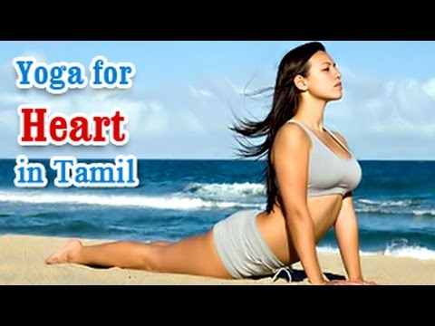 Yoga For Heart - Cure Heart and Treatment In Tamil