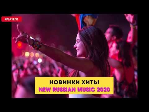 НОВИНКИ ХИТЫ 2020 🔥 New Russian Music Mix 2020 - Лучшая Русская Музыка - Russische Musik #1
