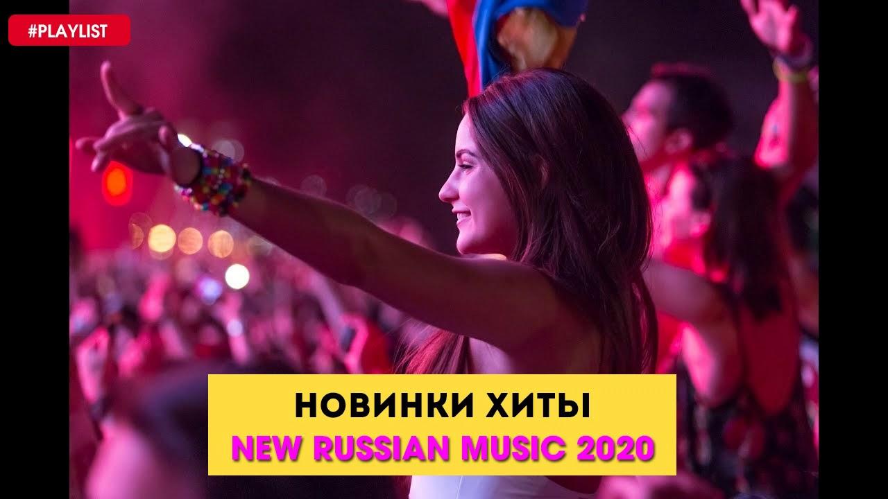 музыка с ночных клубов русская