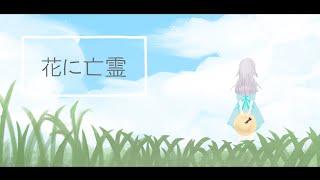 【歌ってみた】花に亡霊【にじさんじ/リゼ・ヘルエスタ】